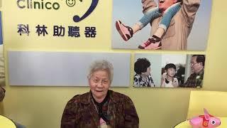助聽器南區 吳奶奶