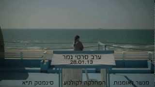 מנשר לאומנות-המחלקה לקולנוע-ערב סרטי בוגרים-28.1.13-טיזר 3