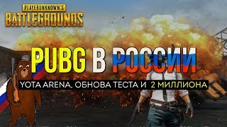 Pubg в России & Yota Arena / Новости PUBG / PLAYERUNKNOWN'S BATTLEGROUNDS ( 13.10.2017 )