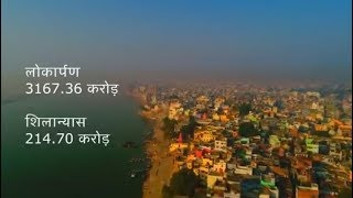 Development works being undertaken in Varanasi