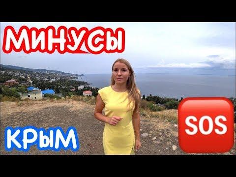 , title : 'ТОП 10 минусов жизни в Крыму ЛЕТОМ // Переезд в на ПМЖ в Крым'