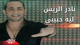 اغاني حصرية Lela Habeby - Nader Al Rayes ليله حبيبى - نادر الريس تحميل MP3