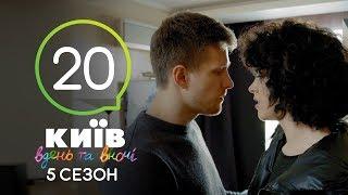Киев днем и ночью - Серия 20 - Сезон 5