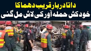 Live footage of blast reported outside Data Darbar