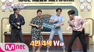 Mnet TMI NEWS [49회] '1일 3Wa 하세요~' 전진이 직접 알려주는 Wa 안무! 200708 EP.49