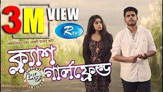 Clash of Girlfriend l Siam | Shahtaj | Bangla Drama 2017 | Rtv