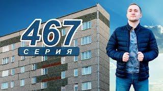 Изучаем 467 серию домов Ижевска