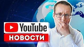 Агенты узнали, кто смотрит YouTube на самом деле! Новости мира YouTube начала декабря 2018