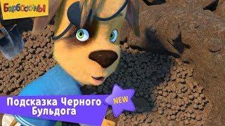Барбоскины | Подсказка Черного Бульдога 🌟 Новая серия | 207 | Премьера!
