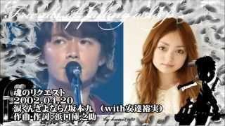 福山雅治魂リク『涙くんさよなら/坂本九』with安達裕実2002.04.20