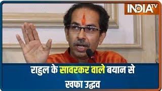 Rahul Gandhi के सावरकर वाले बयान से खफा उद्धव, करेंगे कांग्रेस आलाकमान से बात