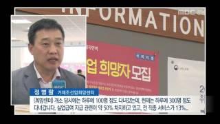 MBC경남 뉴스데스크 2017 07 23 불황의 그늘..4명 중 1명 실직