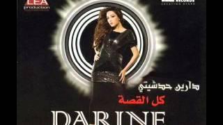 تحميل اغاني Darine Hadchiti - Dinyi B3ide 08 / دارين حدشيتي - دنيي بعيدي MP3