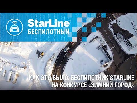 Как это было: беспилотник StarLine на конкурсе «Зимний город»