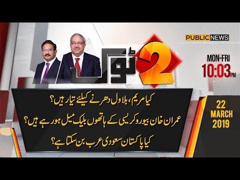 کیا مریم اور بلاول دھرنے کے لیے تیار؟عمران خان بیوروکریسی کے ہاتھوں بلیک میل ہو رہے ہیں؟کیا پاکستان سعودی عرب بن سکتا ہے؟