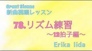 飯田先生の新曲レッスン〜リズム練習・12拍子編〜のサムネイル画像