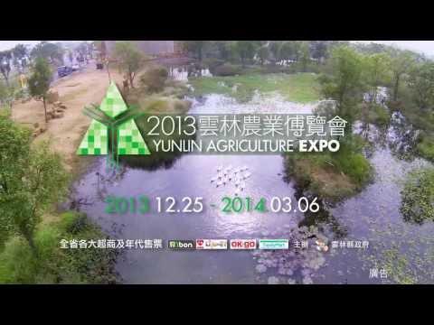 2013雲林農業博覽會.電視廣告.元旦檔期