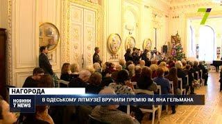 В Одеському літмузеї вручили премію ім. Яна Гельмана