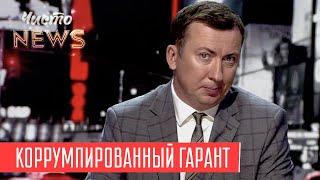 В США обвинили Порошенко в коррупции | Новый ЧистоNews от 14.06.2019