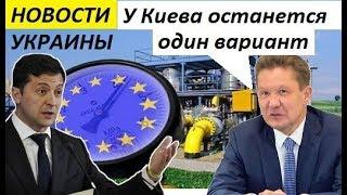 НЕ ОЖИДАЛИ! ГАЗПРОМ ЗАЯВИЛ если Киев не успеет отделить оператора ГТС, у него останется один вариант