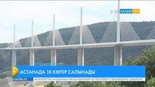 Болашақта Астанада 10 көпір салынады