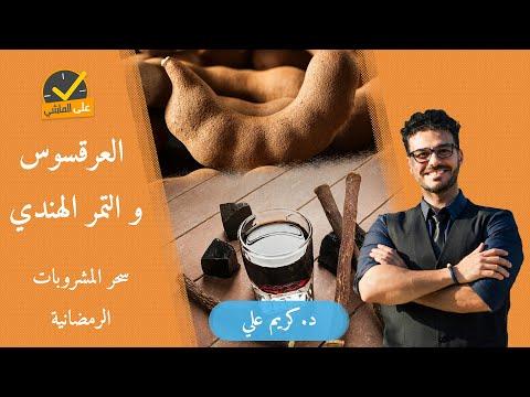 ١٠٤-العرقسوس والتمر الهندي/ من مشروبات رمضانيه الي مشروبات يوميه