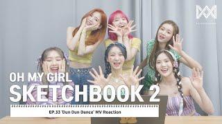 [OH MY GIRL SKETCHBOOK 2] EP.33 'Dun Dun Dance' MV Reaction