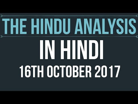 16 October 2017-The Hindu Editorial News Paper Analysis- [UPSC/SSC/IBPS/UPPSC] Current affairs 2017