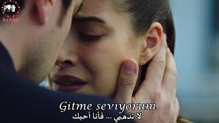 ياغيز  و هازان -Yagiz & Hazan -  أغنية تركية مترجمة - Gitme Seviyorum- لا تذهبي فأنا أحبّك