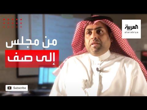 العرب اليوم - شاهد: معلم سعودي يحوِّل مجلس الضيوف إلى فصل افتراضي