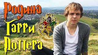 Родина Гарри Поттера. Мое отношение к Гарри Поттеру  и воспоминания из детства