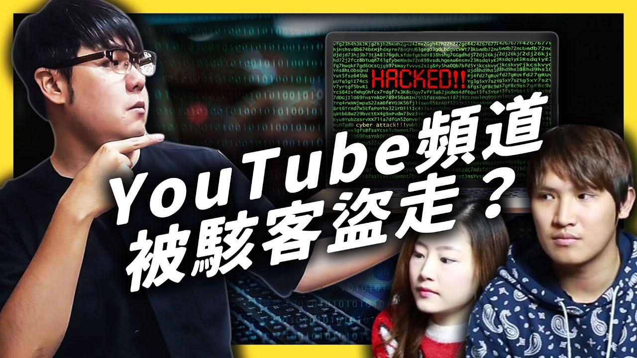 26萬訂閱的YouTube頻道被盜了?面對網路釣魚攻擊可以怎麼做?《YouTube觀察日記》EP036 志祺七七