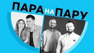 Burito и Андрей Звонкий в шоу «Пара Напрокат»