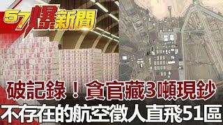 破記錄!貪官藏3噸現鈔 不存在的航空徵人直飛51區《57爆新聞》網路獨播版