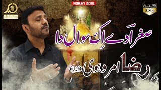 Noha 2018 - Sughra De Ek Sawal (Panjabi) - Muqtadi Raza