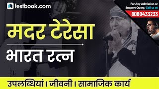 Bharat Ratna Mother Teresa | Life Story of a Great Saint | Must Watch for SSC, Bank & RRB