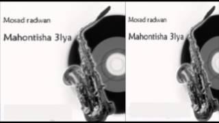 اغاني حصرية Mos3ad Radwan We7na Soghayaren مسعد رضوان وأحنا صغيرين تحميل MP3