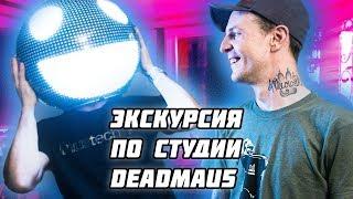 Экскурсия по студии Deadmau5