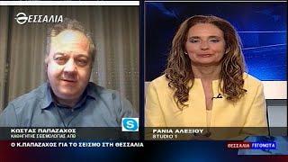 Ο Κώστας Παπαζάχος για το σεισμό στη Θεσσαλία 4 3 2021