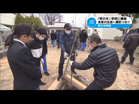 梓川中学校に「梓の木」植樹 2021/3/8