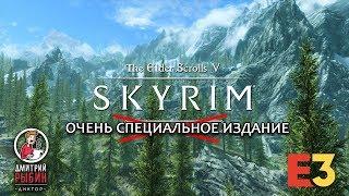 😜🎙️🎙️Skyrim  Very Special Edition – Official E3 2018 Trailer (русская озвучка)😜🎙️🎙️