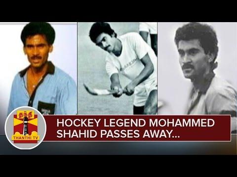 Hockey-Legend-Mohammed-Shahid-passes-away--Thanthi-TV