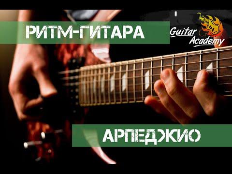 Необычные арпеджио — аккорд G