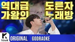 GODRAOKE(프로의 노래방): DAYBREAK(데이브레이크) _ So Long(우리 안녕이 자연스러워서)