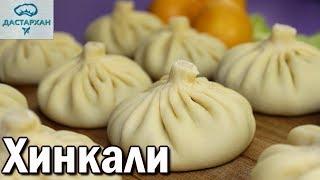 НЕИМОВЕРНО ВКУСНО!!! Как приготовить ХИНКАЛИ. Грузинская кухня. ☆ Дастархан