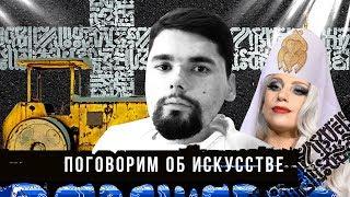 От Покраса Лампаса до патриарха Кирилла: кто в России перфомансы создаёт?