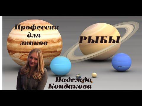 Рыбы. Профессия для Рыб. Западная астрология.