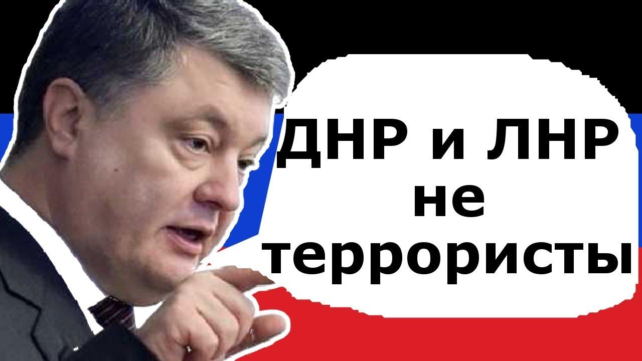 Украинский шок: ДНР и ЛНР не террористы? (ВИДЕО)