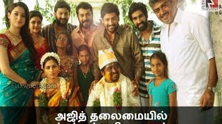 Appu Kutty Marriage Led By Ajith | Flixwood