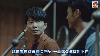 【日本CM】妻夫木聰星野源喝著啤酒大談成熟男人的深度想法 (中字)